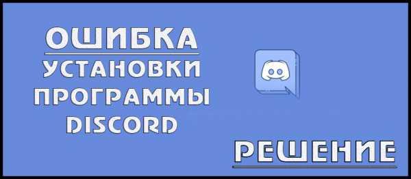 discord_ne_ustanavlivaetsya_na_windows_7_1.jpg
