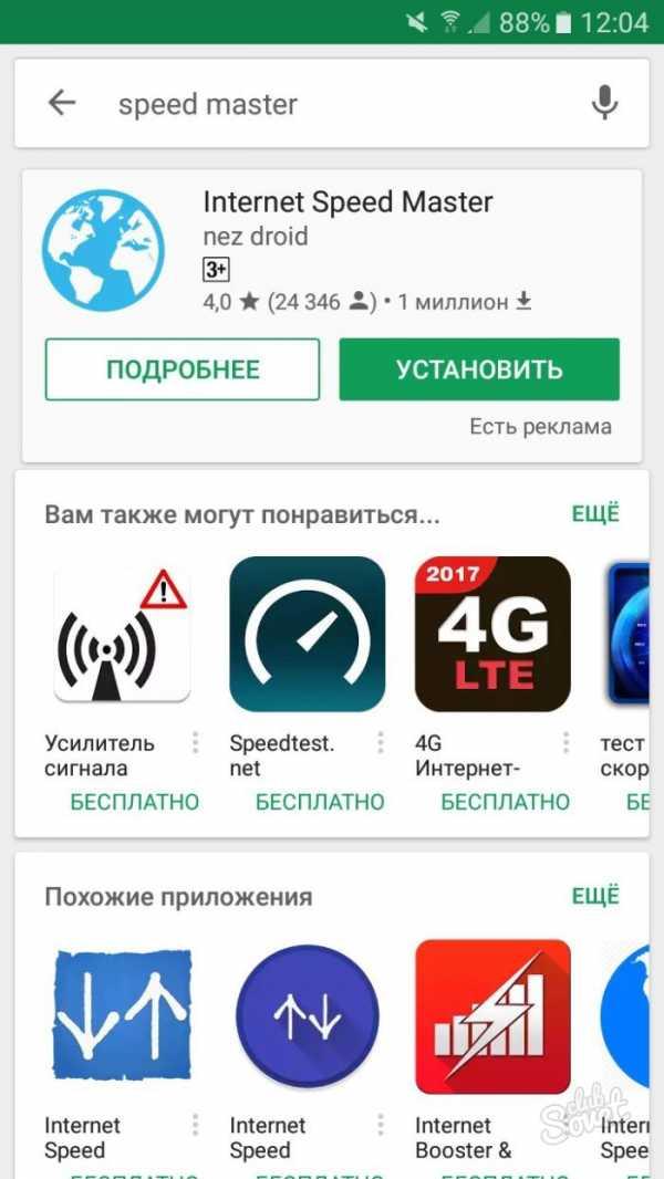736139add701c Открывая приложение, вы увидите такое сообщение на экране телефона. Оно  уведомляет вас о том, что приложение может заработать и поднять скорость  интернета, ...