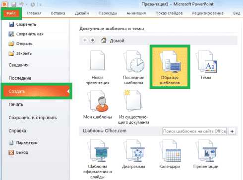 Как делать презентацию на компьютере Также вы можете использовать любой другой шаблон или создать презентацию с нуля выбрав на предыдущем шаге
