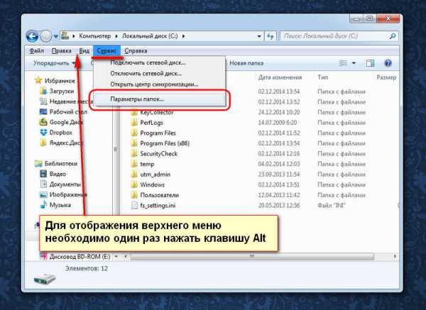 windows 7 не показывает картинки в папках