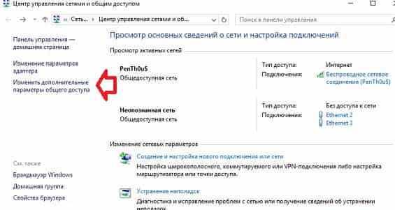 Как на windows 7 сделать общественную сеть 6