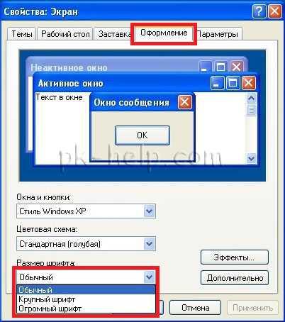 как уменьшить размер браузера на экране