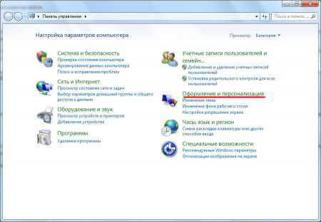 kak_izmenit_razreshenie_fajla_na_windows_7_19.jpg