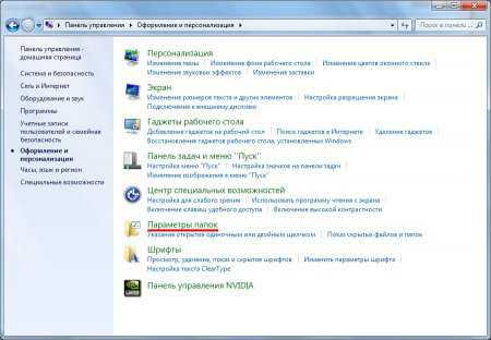 kak_izmenit_razreshenie_fajla_na_windows_7_20.jpg
