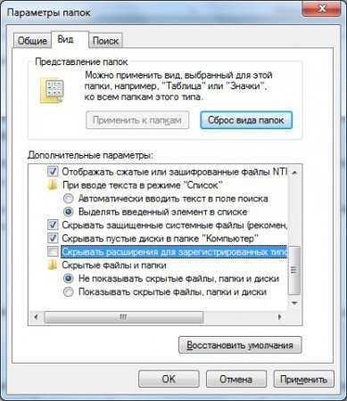 kak_izmenit_razreshenie_fajla_na_windows_7_21.jpg