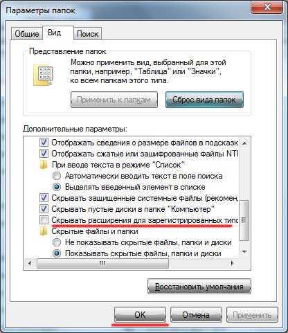 Как сделать чтобы высвечивался формат файла