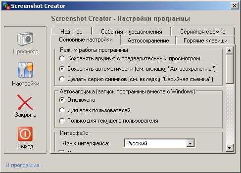 Как сделать так чтобы скриншоты сразу сохранялись 523