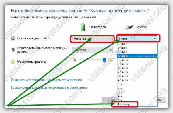Как на windows 7 сделать чтобы экран не гас на windows