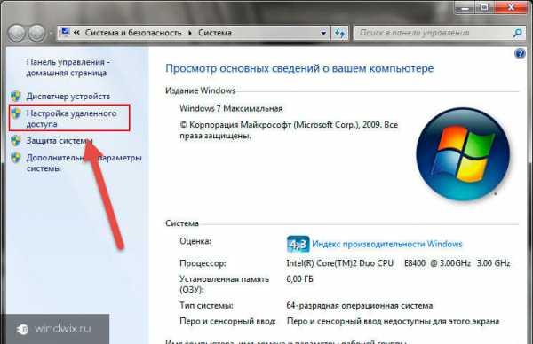 Mstsc.exe windows 7 скачать