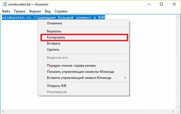 Размер буфера обмена windows