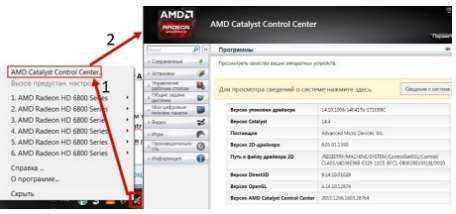 Как настроить amd catalyst control center для игр windows   виновник торжества контрольный центр управления amd catalyst control center Чтобы в него зайти необходимо кликнуть по иконке красно серого цвета