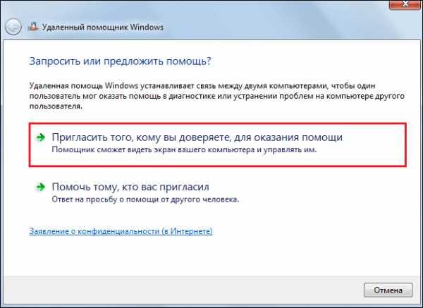 Как сделать удалённый доступ в windows 7 366