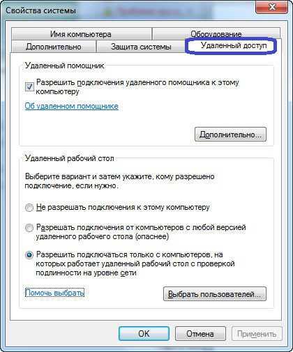 Как сделать удалённый доступ в windows 7 376