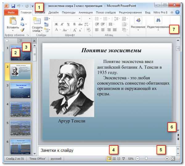программа презентация скачать новый