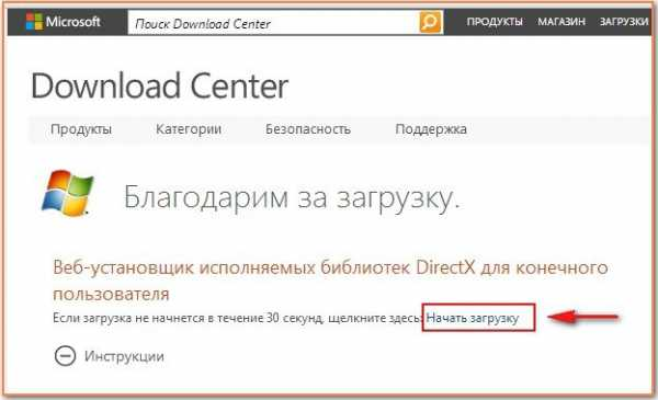 Directx скачать последнюю версию Windows 7