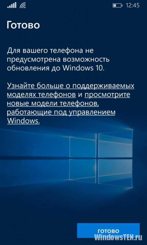 kak_obnovit_lumia_925_do_windows_10_1.jpg