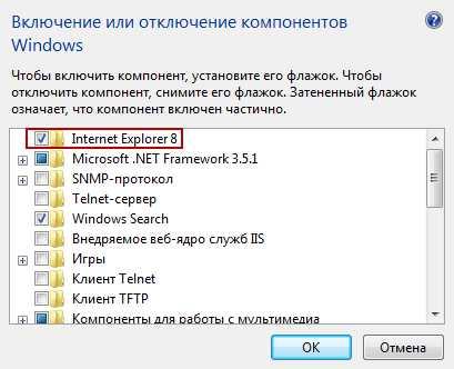 Как сделать чтобы internet explorer не включается