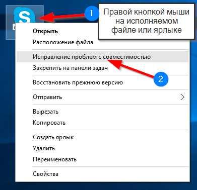 kak_otklyuchit_nastrojki_sovmestimosti_v