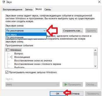 kak_otklyuchit_sistemnye_zvuki_v_windows_10_15.jpg
