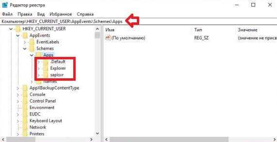 kak_otklyuchit_sistemnye_zvuki_v_windows_10_21.jpg