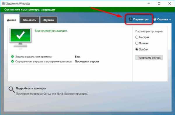 kak_otklyuchit_vstroennyj_antivirus_v_windows_10_1.jpg