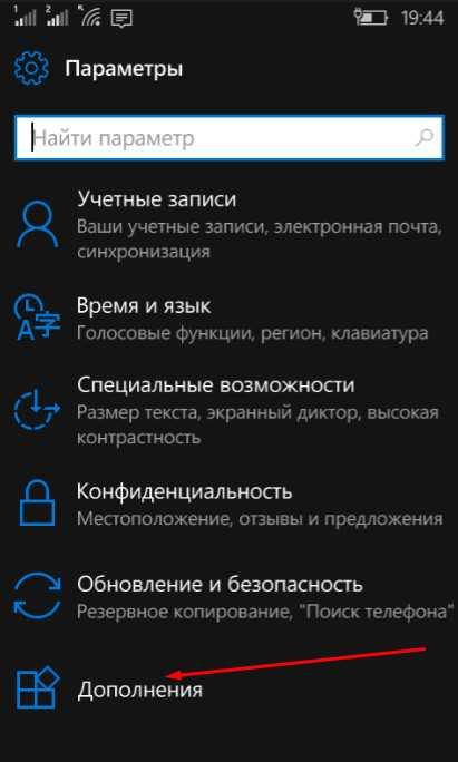 Как сделать сброс на windows mobile 10 119