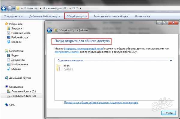 Как сделать общий доступ ко всему диску 33