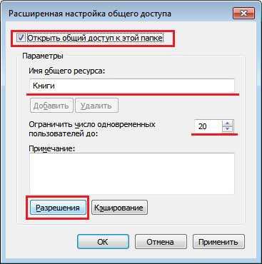 Как сделать общий доступ ко всему диску 972