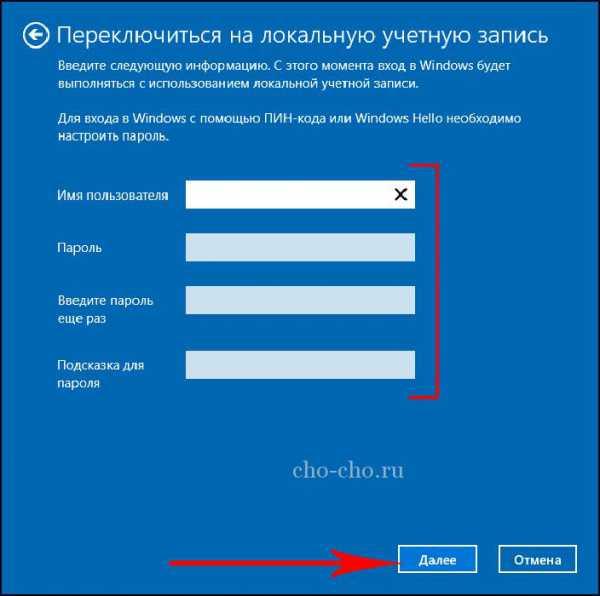 как снять пароль входа в комп в windows 10