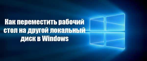 kak_perenesti_rabochij_stol_na_disk_d_v_windows_10_24.jpg