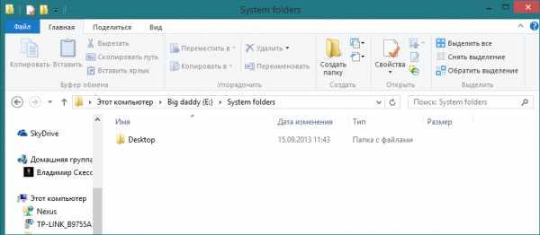 kak_perenesti_rabochij_stol_na_disk_d_v_windows_10_26.jpg