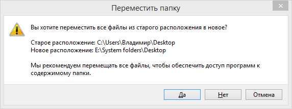 kak_perenesti_rabochij_stol_na_disk_d_v_windows_10_29.jpg
