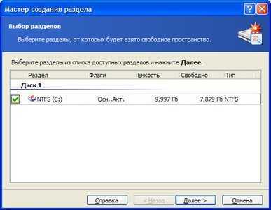 kak_pererazbit_zhestkij_disk_windows_7_bez_poteri_dannyh_11.jpg