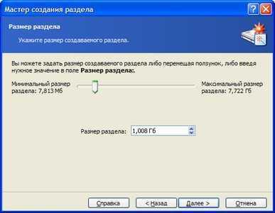 kak_pererazbit_zhestkij_disk_windows_7_bez_poteri_dannyh_12.jpg