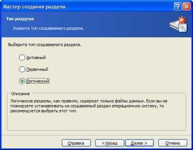kak_pererazbit_zhestkij_disk_windows_7_bez_poteri_dannyh_13.jpg