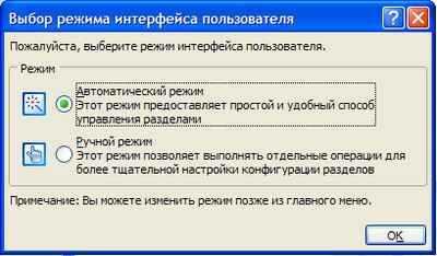 kak_pererazbit_zhestkij_disk_windows_7_bez_poteri_dannyh_9.jpg