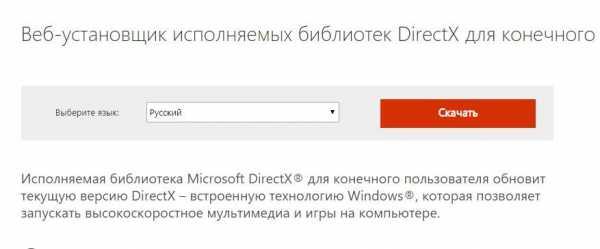 Скачать бесплатно directx 10 для windows xp/7/8/10 32/64 бит.