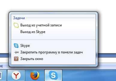 Как перезагрузить Skype с сохранением контактов?