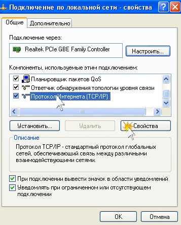 Как подключить локальную сеть на windows 7