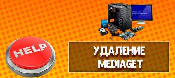 Как удалить mediaget с компьютера полностью за пару минут.