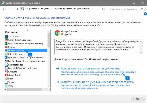 Как сделать браузер по умолчанию. виндовс хп