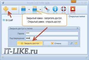 Как сделать пароль для папки на флешке 146