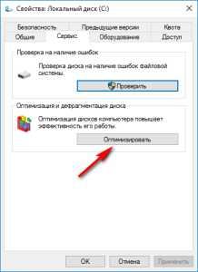kak_provesti_defragmentaciyu_diska_na_windows_10_12.jpg