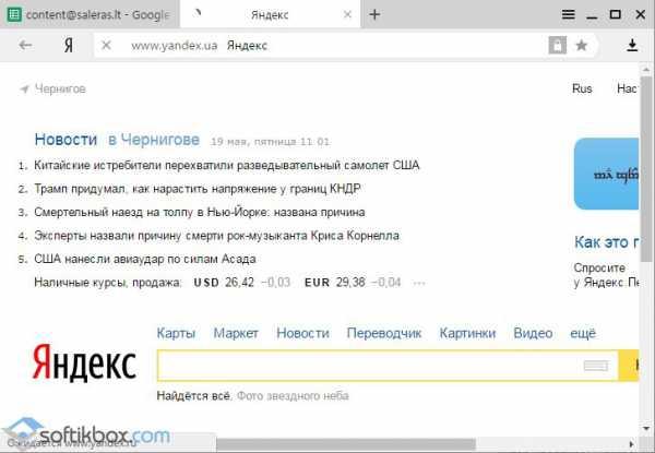 2 способа заблокировать сайт в Яндекс.Браузере