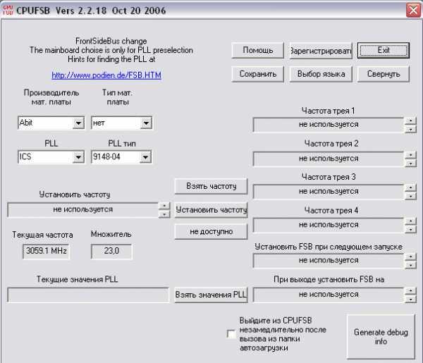 Программа для повышения частоты процессора скачать