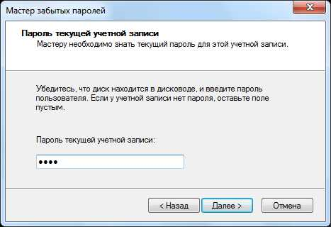 Программа для ставки паролей