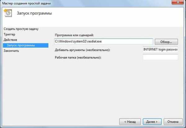 Как сделать интернет на windows 10 142