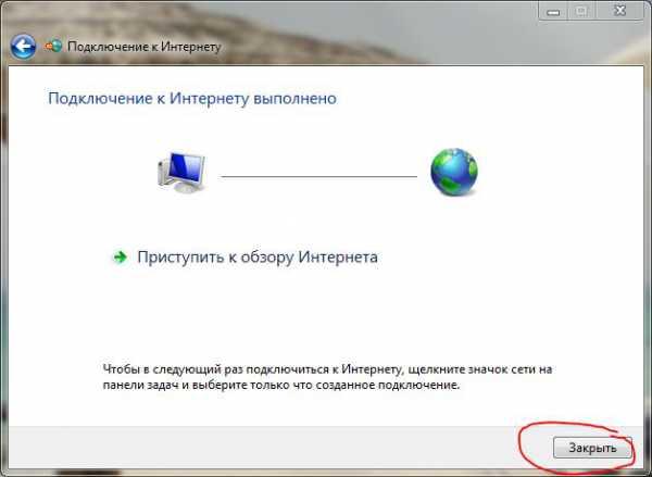Как сделать интернет на windows 10 895