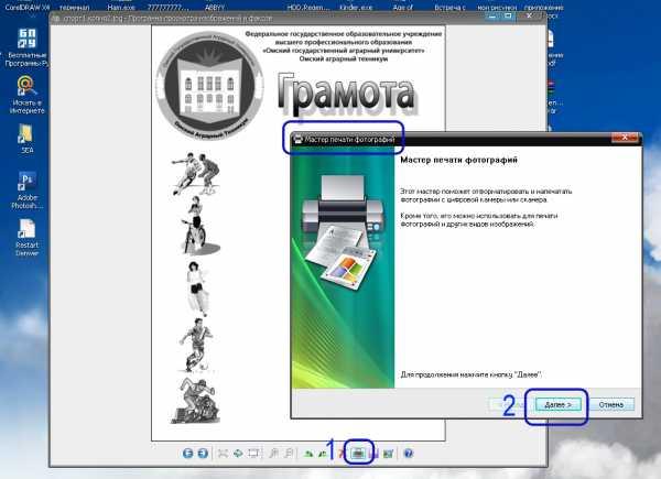 Как сделать грамоту на компьютере Открыть картинку с помощью стандартной программы просмотра изображений и факсов windows Под ней найдете кнопку Печать Когда нажмете на нее
