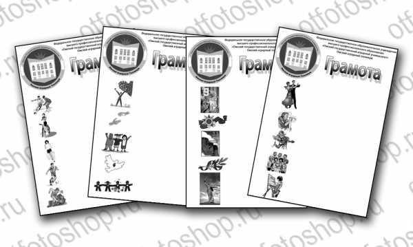 Как сделать грамоту на компьютере Этапы создания грамот и дипломов в фотошопе